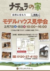 0207-08_モデルハウス見学会チラシ