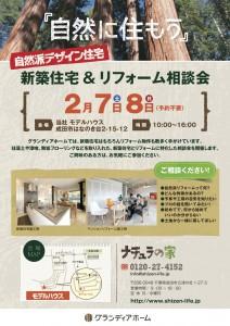 0207-08_相談会チラシ_mini