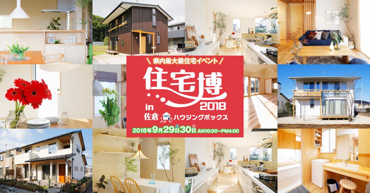 住宅博2018 in 佐倉
