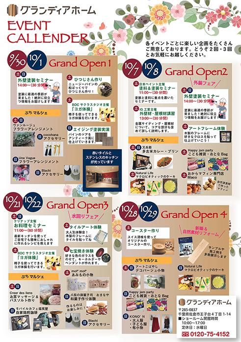 イベントカレンダー|各イベントごとに楽しい企画をたくさんご用意しております、どうぞ2回・3回とお気軽にお越しください。